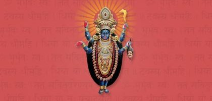 Kali Mahavidya