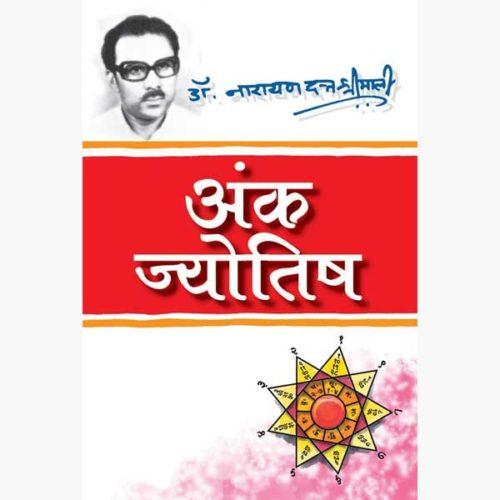 Ank Jyotish Book