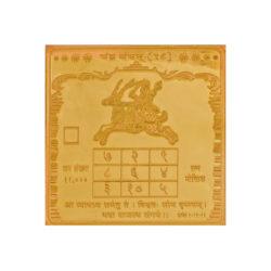 Chandra Graha Yantra