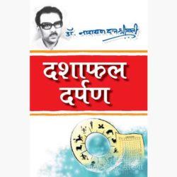 Dashaphal Darpan Book