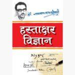 Hastakshar Vigyan Book