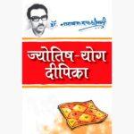 jyotish yog dipika book