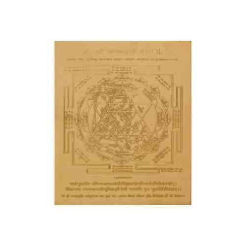 shree baglamukhi yantra,goddess bagalamukhi yantra