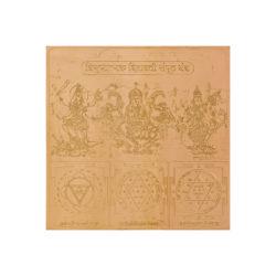Siddh Trigunatmak Trishakti Yantra