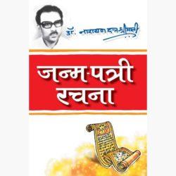 janampatri rachana book