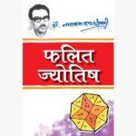 phalit jyotish book