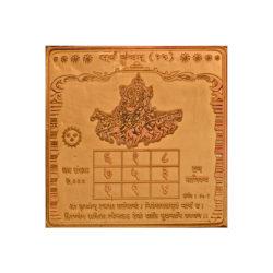 Goddess Surya Yantra,Siddh Surya Yantra