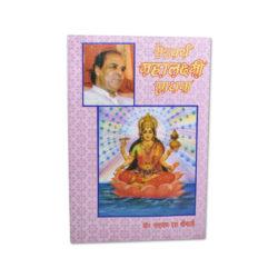 Aishwarya Mahalakshmi Sadhana Book