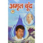 Amrit Boond Book