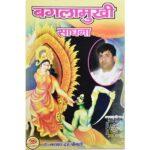 Baglamukhi Sadhana Book