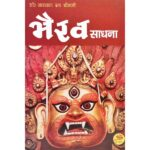 Bhairav Sadhana Book