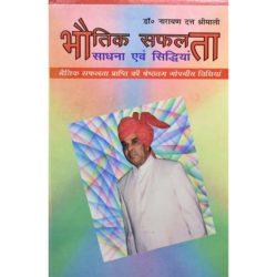 Bhautik Safalta Book