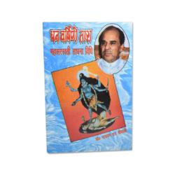 Dhan Varshini Tara Book