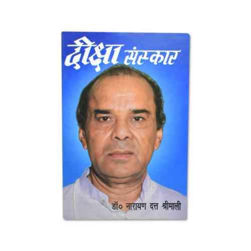 diksha sanskar book