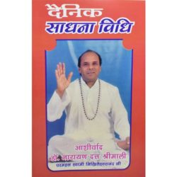 Dainik Sadhana Vidhi Book