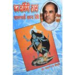 Dhan Varshini Tara Book