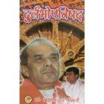 Durlabh Upanishad Book