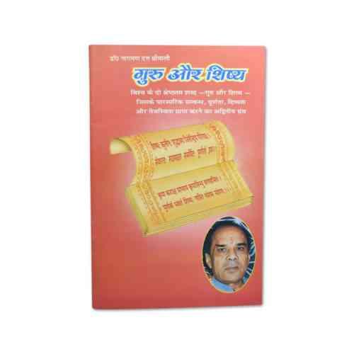 guru aur shishya book