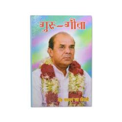 guru geeta book