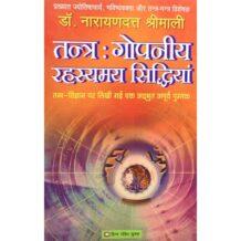 Gopniya Rahasyamay Siddhiyan Book