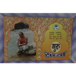 Guru Sandhya Book