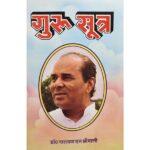 Guru Sutra book