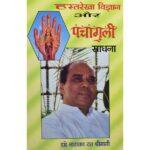 Hastrekha Vigyan Aur Panchanguli Book