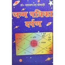 Janam Patrika Darpan Book