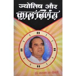 Jyotish Aur Kaal Nirnay Book