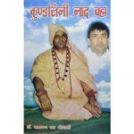 Kundalini Naad Brahm Book