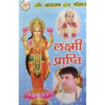 Lakshmi Prapti Book