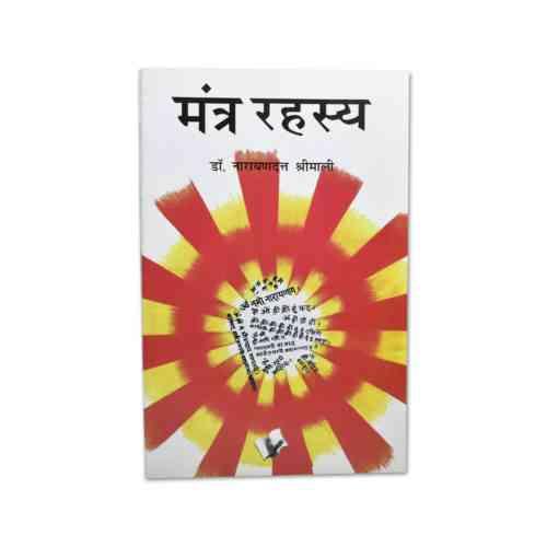 Mantra Rahasya Book
