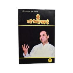 Main Bahein Phailaye Khada Hun Book