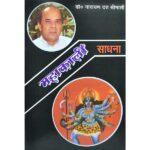 Mahakali Sadhana Book
