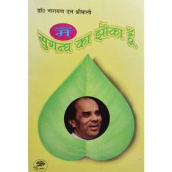 Main Sugandh Ka Jhonka Hoon Book