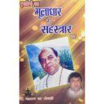 Muladhar Se Sahastraar Tak Book