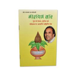 Narayan Saar Book