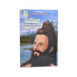 Nikhil Sahastranaam book