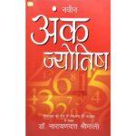 New Ank Jyotish Book