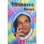 Nikhileshwaranand Chintan Book