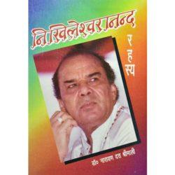 Nikhileshwaranand Rahasya Book