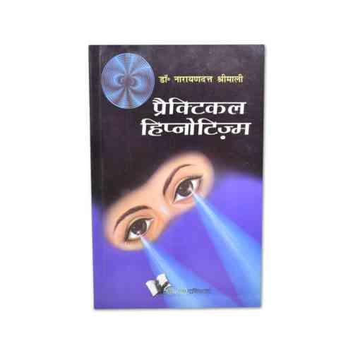 Practical Hypnotism Hindi Book