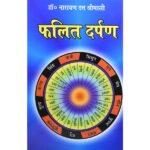 Phalit Darpan Book
