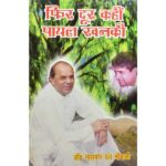 Phir Door Kahin Payal Khanki Book