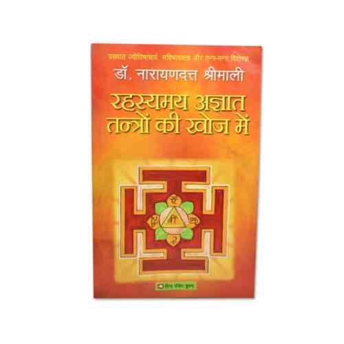 Rahasyamay Agyat Tantro Ki Khoj Mein Book