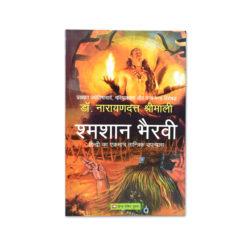 Shamshan Bhairavi Book
