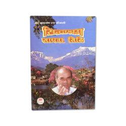 Siddhashram Sadhana Siddhi Book