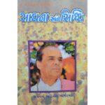 Sadhana And Siddhi Gujarati Book