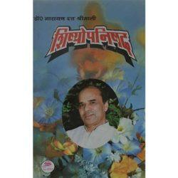 Shishyopnishad Book