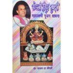 Shodashi Tripur Sundari Book